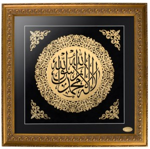 shahada-traditional